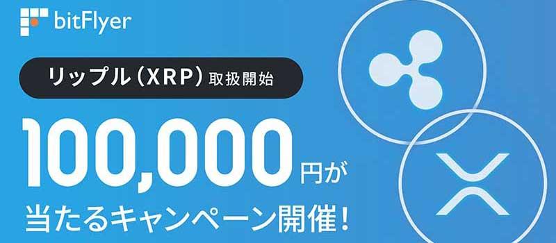 bitFlyer-XRP