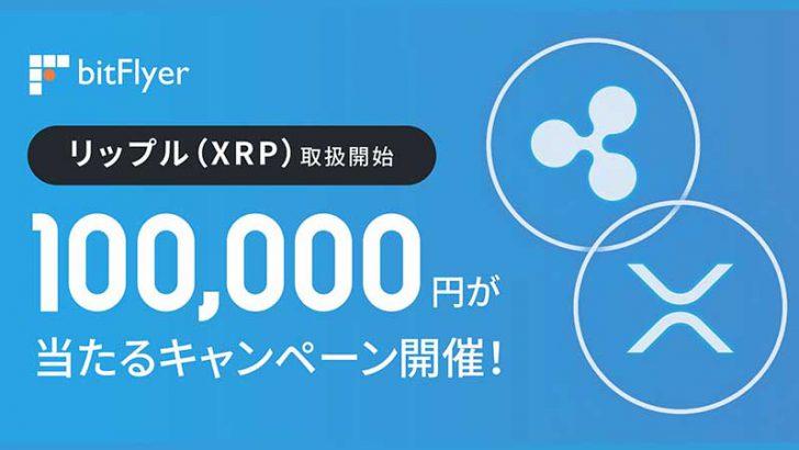 ビットフライヤー:販売所で「XRP」の取扱い開始|10万円が当たるキャンペーンも