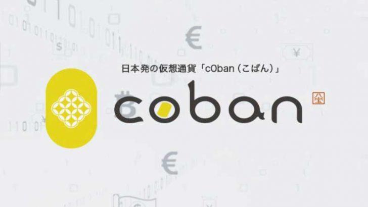 c0ban取引所:仮想通貨「RYO」がもらえる新規口座開設キャンペーン開催へ