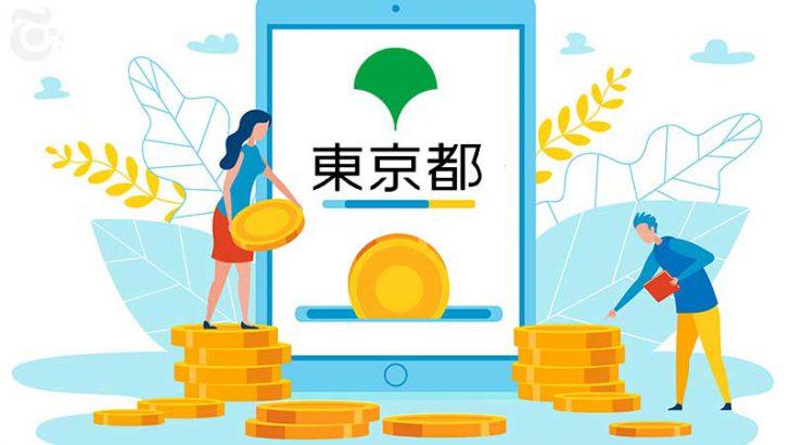 東京都:キャッシュレス・SDGs推進に向け「東京ユアコイン」を試験導入