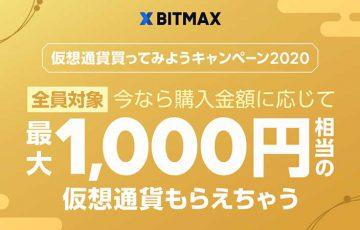 BITMAX:XRPがもらえる「仮想通貨買ってみようキャンペーン2020」開催