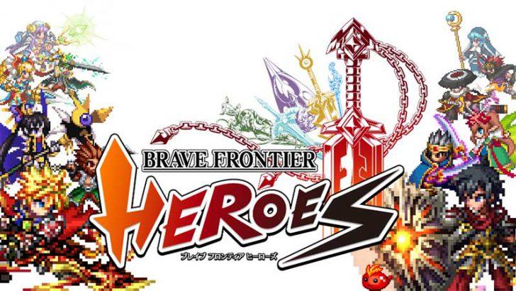 新作ブロックチェーンゲーム「BRAVE FRONTIER HEROES/ブレヒロ」公開