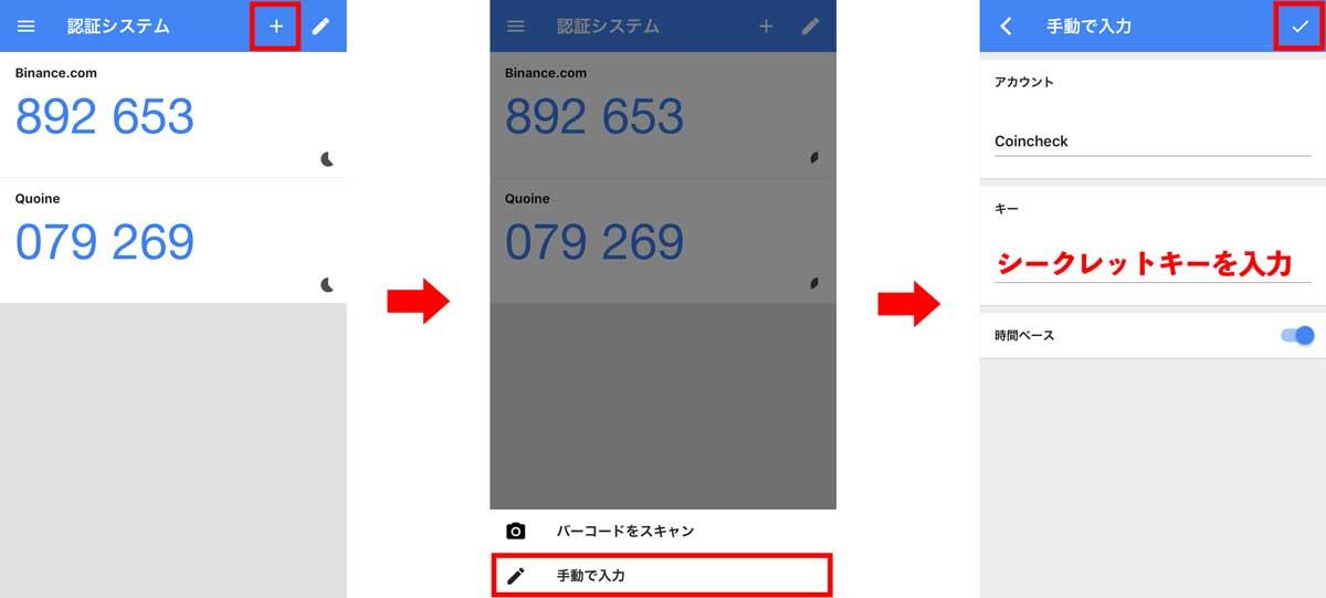 「Google Authenticator」で+をタップ、手動で入力を選択、アカウント名・キーを入力してチェックマークをタップ