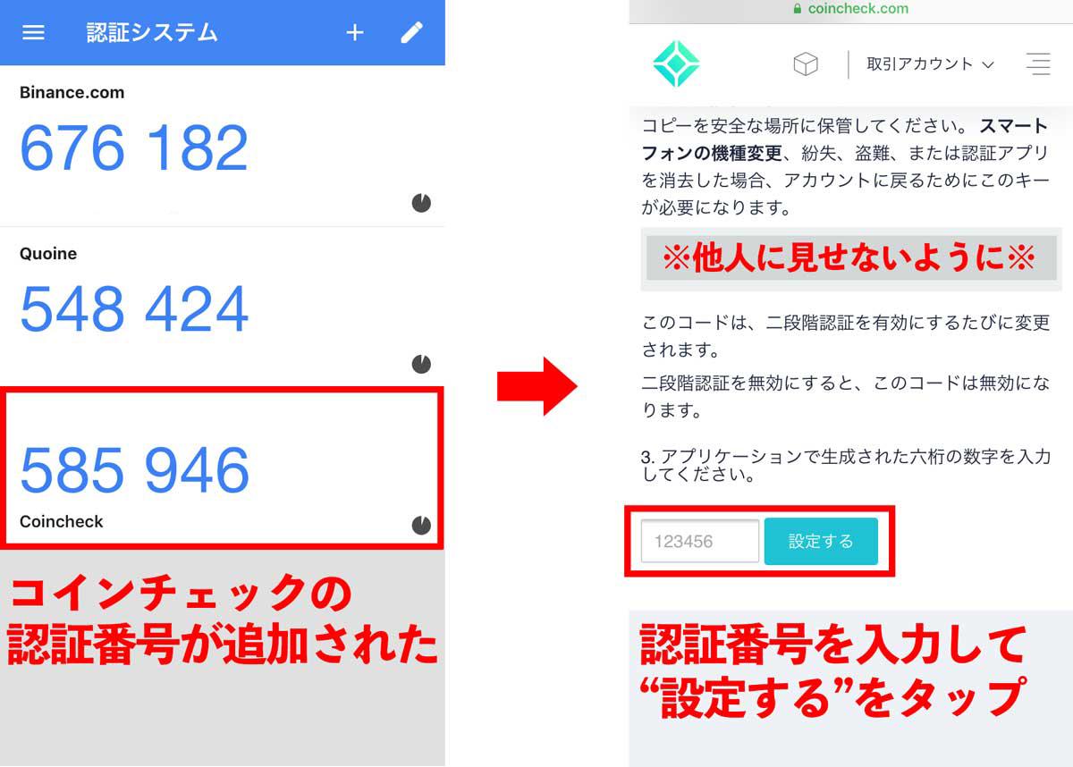 追加されたコインチェックの認証番号6桁を「コインチェック二段階認証設定ページ」に入力して「設定する」をタップ
