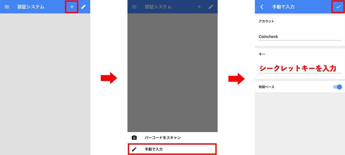 新端末に「Google Authenticator」をインストールし、「メモしたシークレットキー」で二段階認証の登録を行う