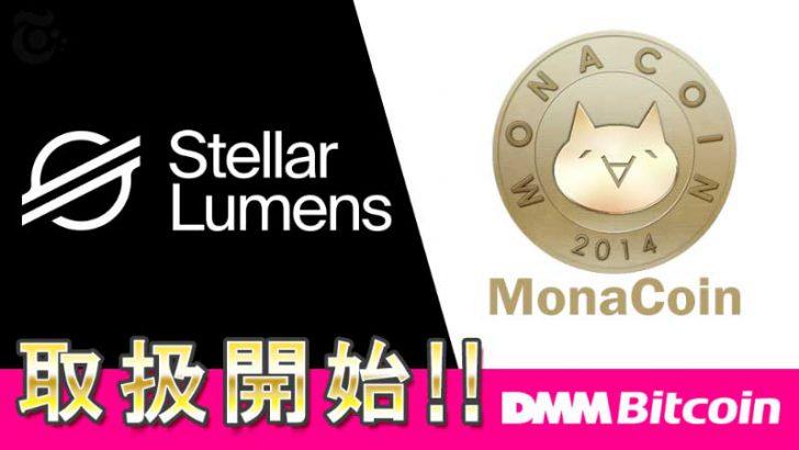 【DMM Bitcoin】レバレッジ取引に「MONA・XLM」追加へ