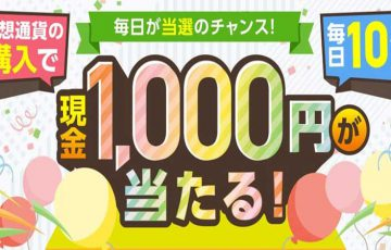 GMOコイン:仮想通貨購入で「毎日10人に1,000円が当たる」キャンペーン開催