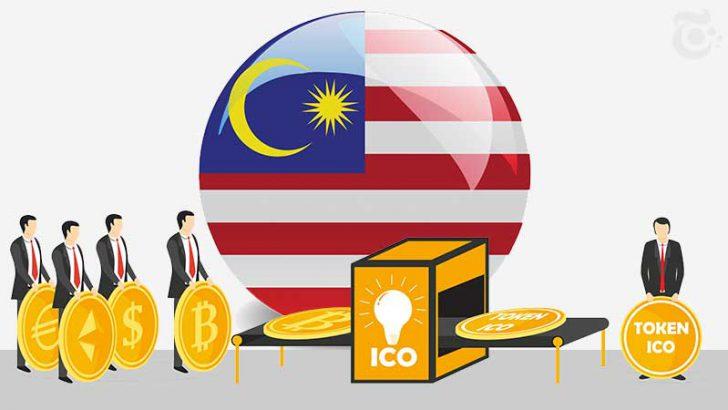 仮想通貨ICO・IEO関連の「新たなガイドライン」公開:マレーシア規制当局