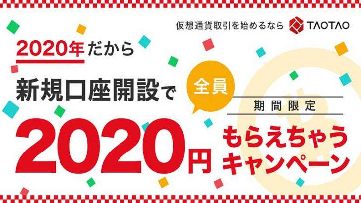仮想通貨取引所TAOTAO「2,020円キャッシュバックキャンペーン」を開催