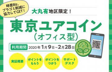 独自ポイント「東京ユアコイン」実証実験スタート|Tポイントなどへの交換も