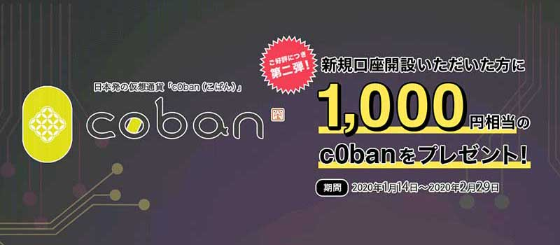 c0ban-exchange-campaign