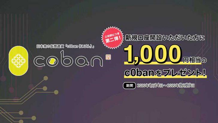 【c0ban取引所】仮想通貨がもらえる「新規口座開設キャンペーン」延長決定