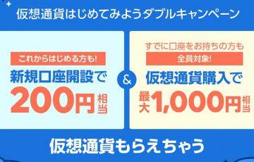 BITMAX:仮想通貨XRPがもらえる「ダブルキャンペーン」開催