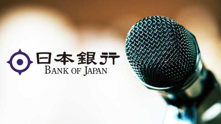 日本銀行「中央銀行デジタル通貨・決済システム」のフォーラム開催へ【参加者募集中】