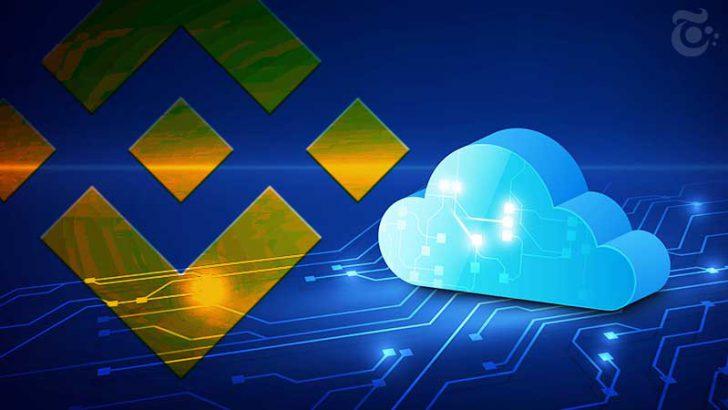「Binance Cloud」近日公開か:仮想通貨取引所バイナンス