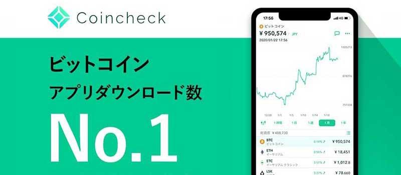 Coincheck-App-No1