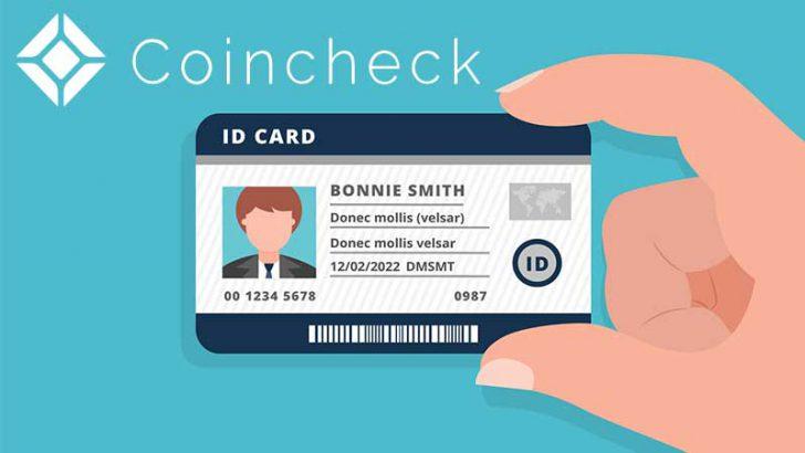コインチェック:法律改正に伴い「本人確認書類の提出方法」変更へ
