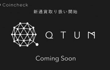 コインチェック「クアンタム/QTUM」の新規上場を発表