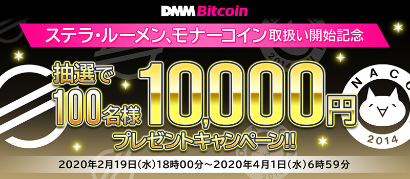 DMM-Bitcoin-MONA-XLM-Campaign