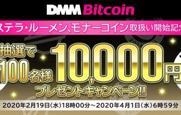 DMM Bitcoin:MONA・XLM取扱い記念「1万円プレゼントキャンペーン」開催へ