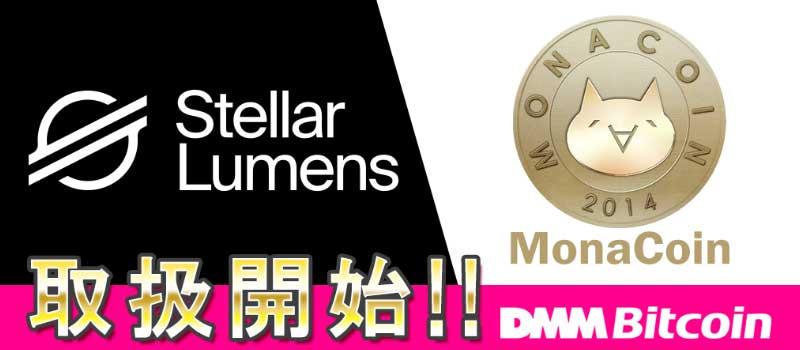 DMM-Bitcoin-XLM-MONA