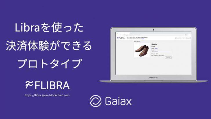 【日本初】Libra決済型のマーケットプレイスアプリ「FLIBRA」プロトタイプ公開