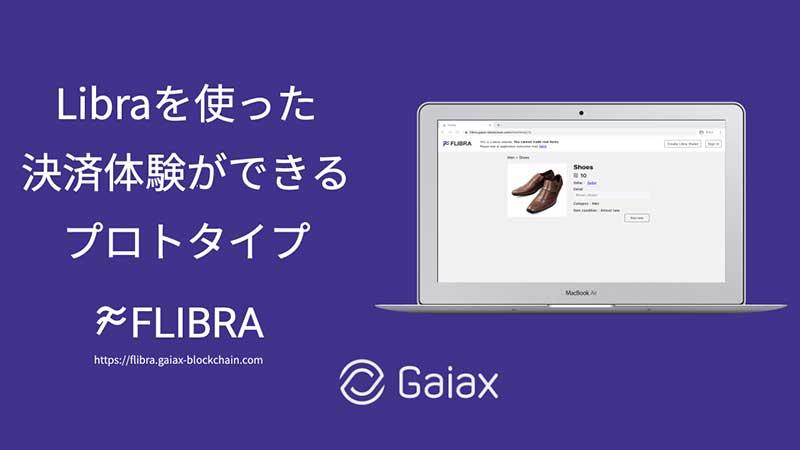 Libra決済型のマーケットプレイスアプリ「FLIBRA」プロトタイプ公開【日本初】