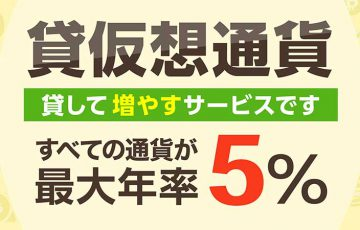 GMOコイン:貸仮想通貨サービスをリニューアル|全7銘柄「最大年率5%」で提供へ