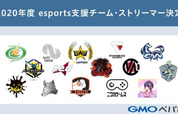 GMOペパボ:eスポーツチーム・ストリーマー「全25組」の活動を支援