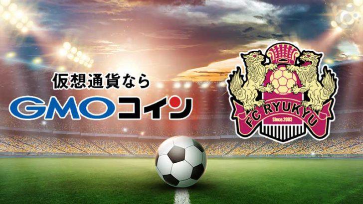 GMOコイン:2020シーズンもサッカーJ2「FC琉球」とのパートナー契約継続へ