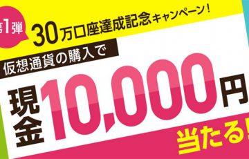 【30万口座突破記念】GMOコイン:仮想通貨購入で「現金1万円」が当たるキャンペーン開催