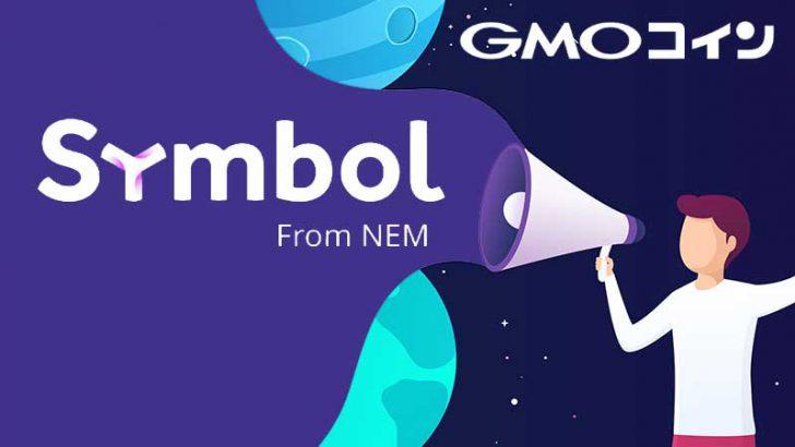 GMOコイン:次世代NEM「Symbol/XYM」の対応方針を発表