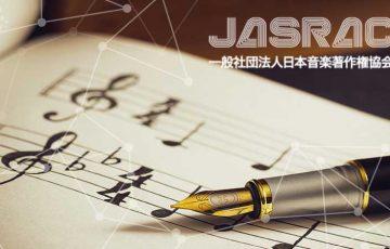 JASRAC:ブロックチェーン上で「音楽作品の情報管理」実証実験を実施