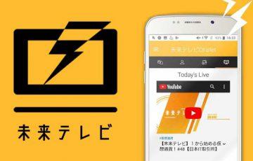 仮想通貨ウォレット搭載の動画視聴アプリ「未来テレビChallet」リリース