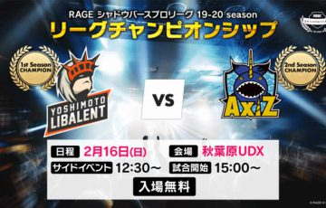 eスポーツプロリーグ「RAGE Shadowverse Pro League」来場特典付き無料イベントを開催