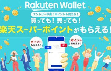楽天ウォレット:仮想通貨売買で「楽天スーパーポイント」がもらえるキャンペーン開催