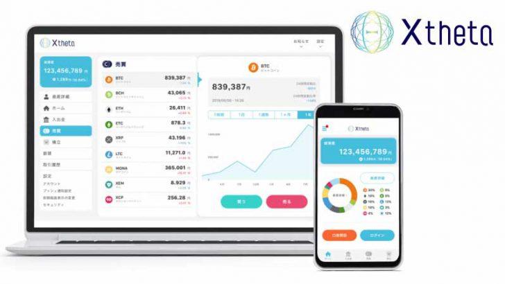 Xtheta:国内初の「仮想通貨取次サービス」提供へ|定額積立も可能