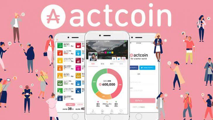 社会貢献活動に対して「独自コイン」付与|デイリーアクション機能を追加:actcoin