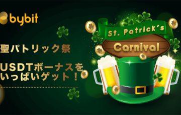 仮想通貨デリバティブ取引所Bybit(バイビット)が聖パトリック祭を開催!ゲームに参加してiPhone 11 Proやビットコインボーナスをゲット!