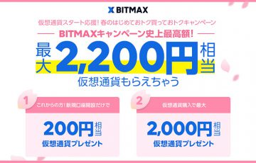 BITMAX:XRP最大2,200円相当がもらえる「仮想通貨スタート応援キャンペーン」開催