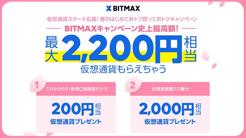 取引所バイナンス:XRP最大2,200円相当がもらえる「仮想通貨スタート応援キャンペーン」開催