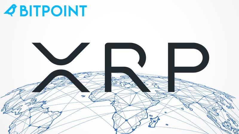 仮想通貨取引所ビットポイント:仮想通貨XRPの「即時送金サービス」提供開始