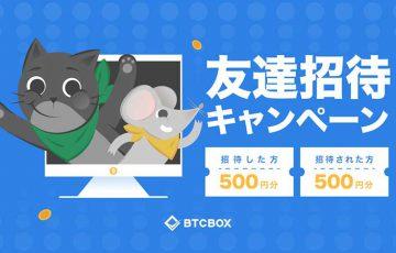 仮想通貨取引所「BTCBOX」友達招待で500円がもらえるキャンペーン開催