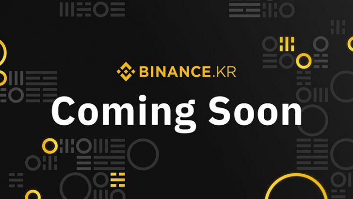 バイナンス:韓国向けの仮想通貨取引所「Binance KR」公開へ