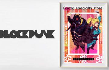 人気アニメ「ドロヘドロ」のブロックチェーン証明書付きアート作品が登場:BlockPunk