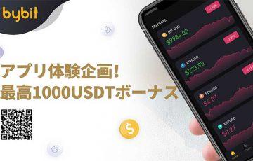 Bybitアプリ体験企画!最高1000USDTボーナス!
