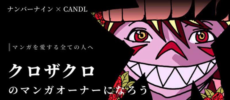 CANDL-Kurozakuro