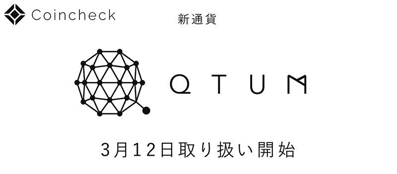 Coincheck-QTUM-2020312