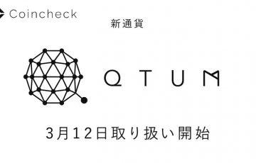 コインチェック:クアンタム(QTUM)の「取り扱い開始日」を発表