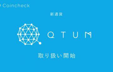 コインチェック:仮想通貨「クアンタム(QTUM)」の取扱い開始